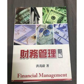 二手書 雙葉書廊 財務管理 洪茂蔚