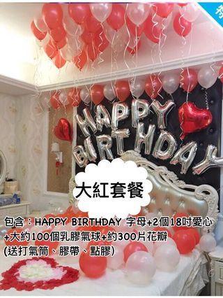 生日氣球套餐