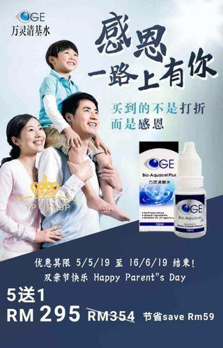 [5 FREE 1 ]Bio Aquacel Plus Eye Drop (100% Original with QR Code) Exp.Nov 2022 + FREE GIFT [Promotion: 5/5-16/6]
