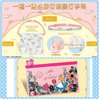 💗7-11愛麗絲 - 行李帶&長方形袋(3號)