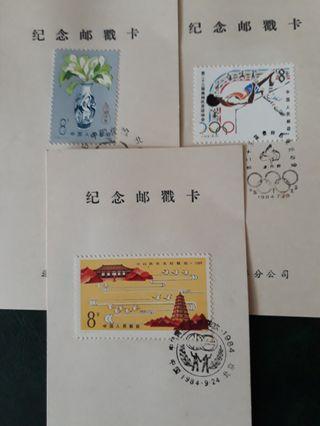China Stamp 1984