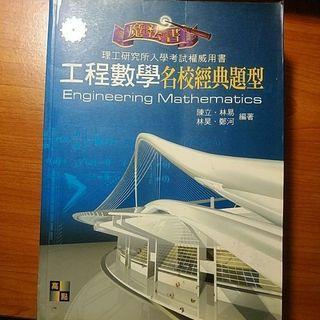 工程數學名校經典題型