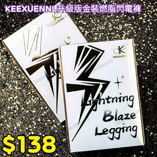 新KEEXUENNL x 19升級版金裝燃脂閃電褲