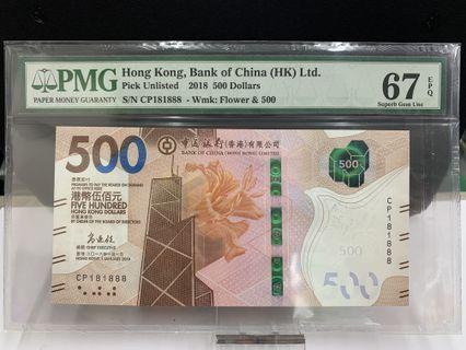 2018年中銀$500~181888