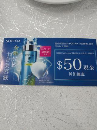 Sofina $50蚊現金劵coupon護膚品防曬霜