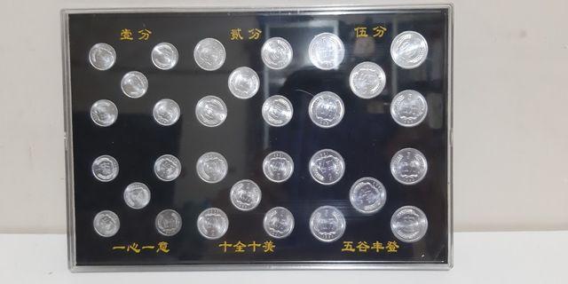 第三套人民币一二五分硬币全套30枚 十小金鋼,十全十美,1,2,5分錢,保真