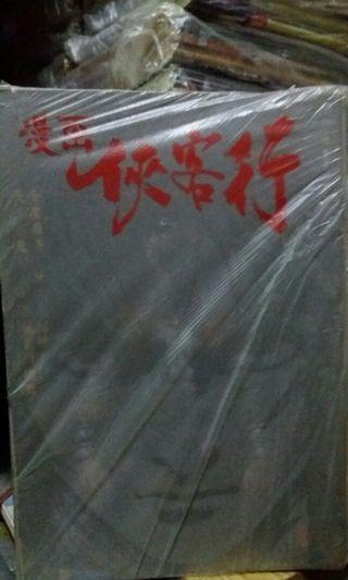 俠客行(28本)//刺皇全套  2套換6本中華英雄數碼復刻前傳28.35.36.37.39.41