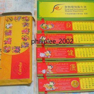 絲帶工藝年曆 Calendar 2005  宣傳紀念品