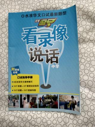 🚚 GCE O level Chinese oral & CD