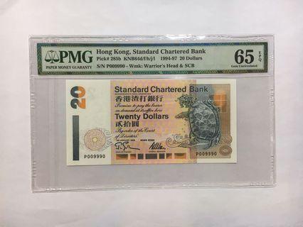 1995年渣打$20,P版二字鈔,PMG 65EPQ