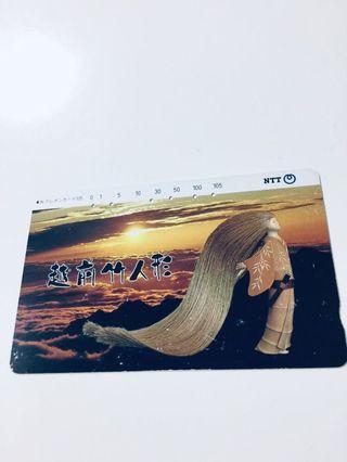 🗾🎌🗻日本8090年代🇯🇵☎️🚅🚞珍貴電話鐡道地鐵廣告明星儲值紀念卡已用完JR NTT docomo au SoftBank Metro圖書卡  🗾🎌🗻日本8090年代🇯🇵☎️🚅🚞珍貴卡 ☑️出價購買🔜保留確定🔜盡快聯絡📲 ☑️購買5張卡起,包本地平郵 ☑️可安排順豐到付 ☑️全部購物滿$190,包送本地順豐