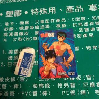 售或交換 幽遊白書 絕版 眼鏡牌 Banpres 收藏卡 日版 港版 萬變卡 戰鬥卡 卡 卡片 收集卡 珍藏卡