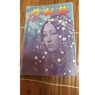 菟絲花 瓊瑤叢書5 皇冠