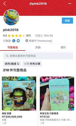 🚚 !棄單!pink2018