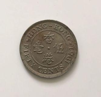 香港舊硬幣 男頭 伍毫 1951年 $12