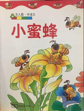 🚚 Chinese Story Books - Learning chinese through songs (set of 24 books)