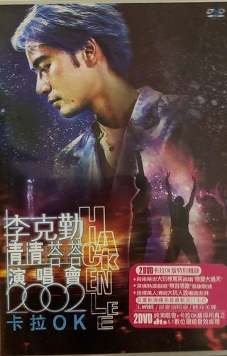 李克勤2002年演唱會dvd