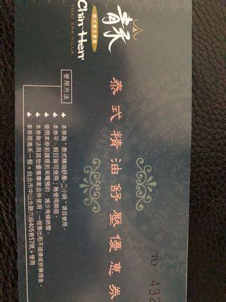 青禾泰式精油舒壓優惠券(中山北路六段)