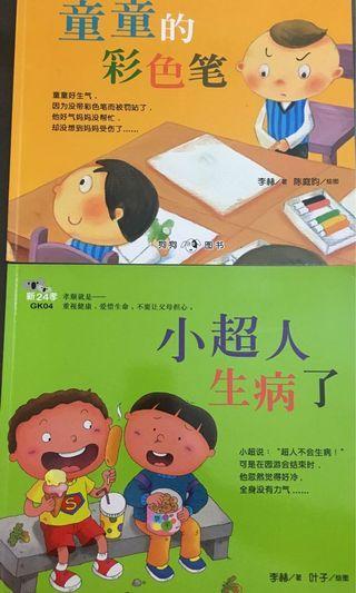 🚚 Chinese Story Books (Primary 2/3)