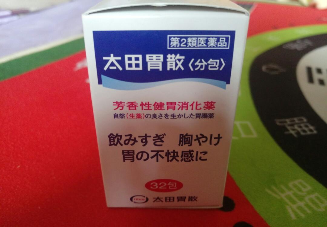 太田胃散32包裝。2021/08