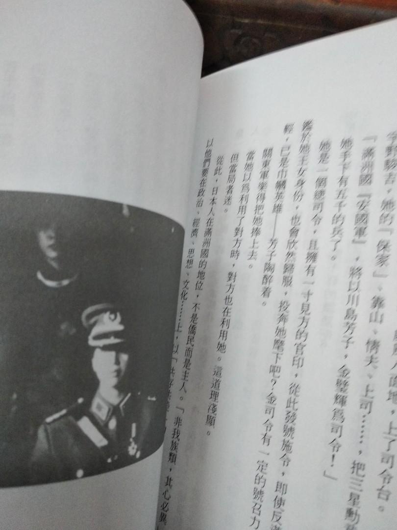 李碧華川島芳子