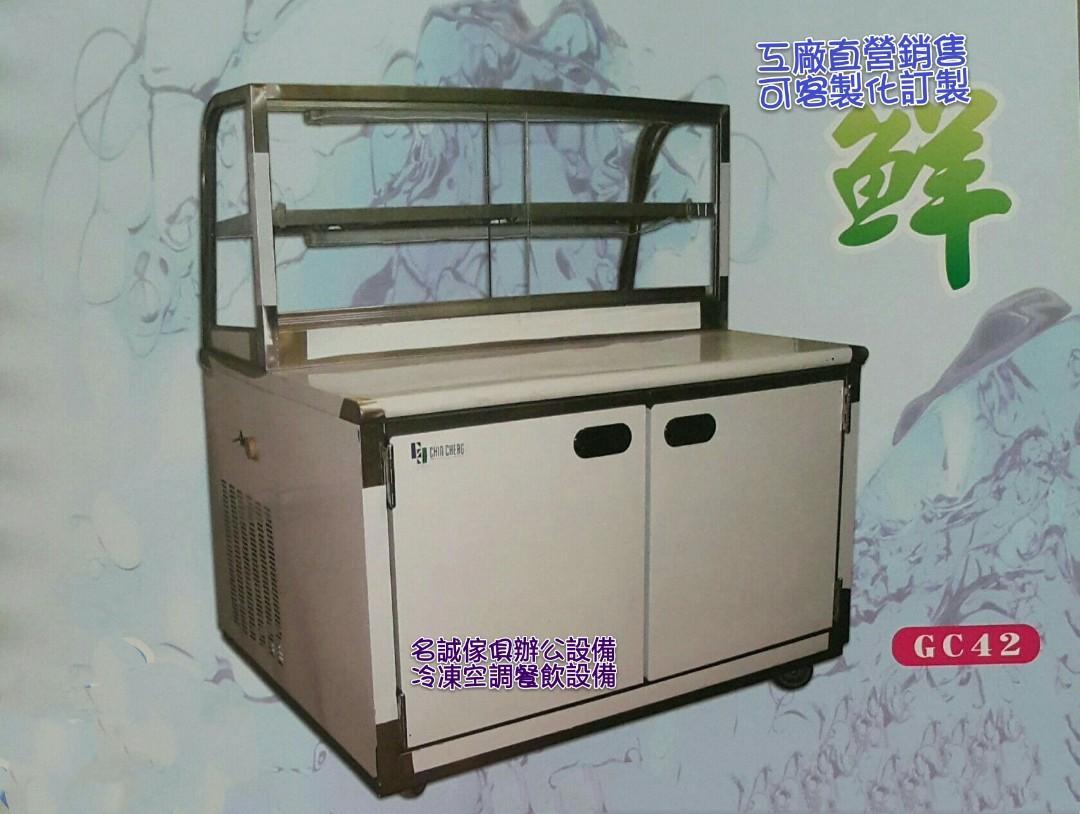 ♤名誠傢俱辦公設備冷凍空調餐飲設備♤ 全新4.2尺雙機馬達黑白切台 海產櫥 沙拉吧 冷藏展示櫃 碳烤廚 水果廚 小菜櫥