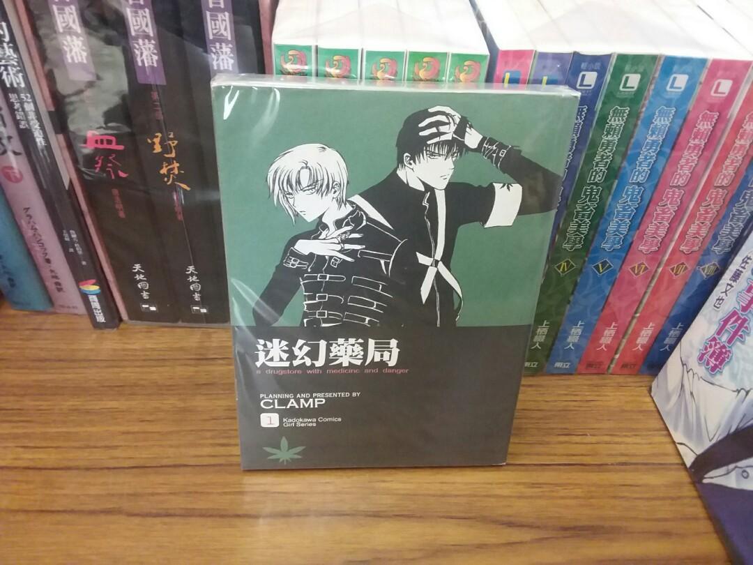 漫畫 迷幻藥局 1 clamp作品 台灣角川出版