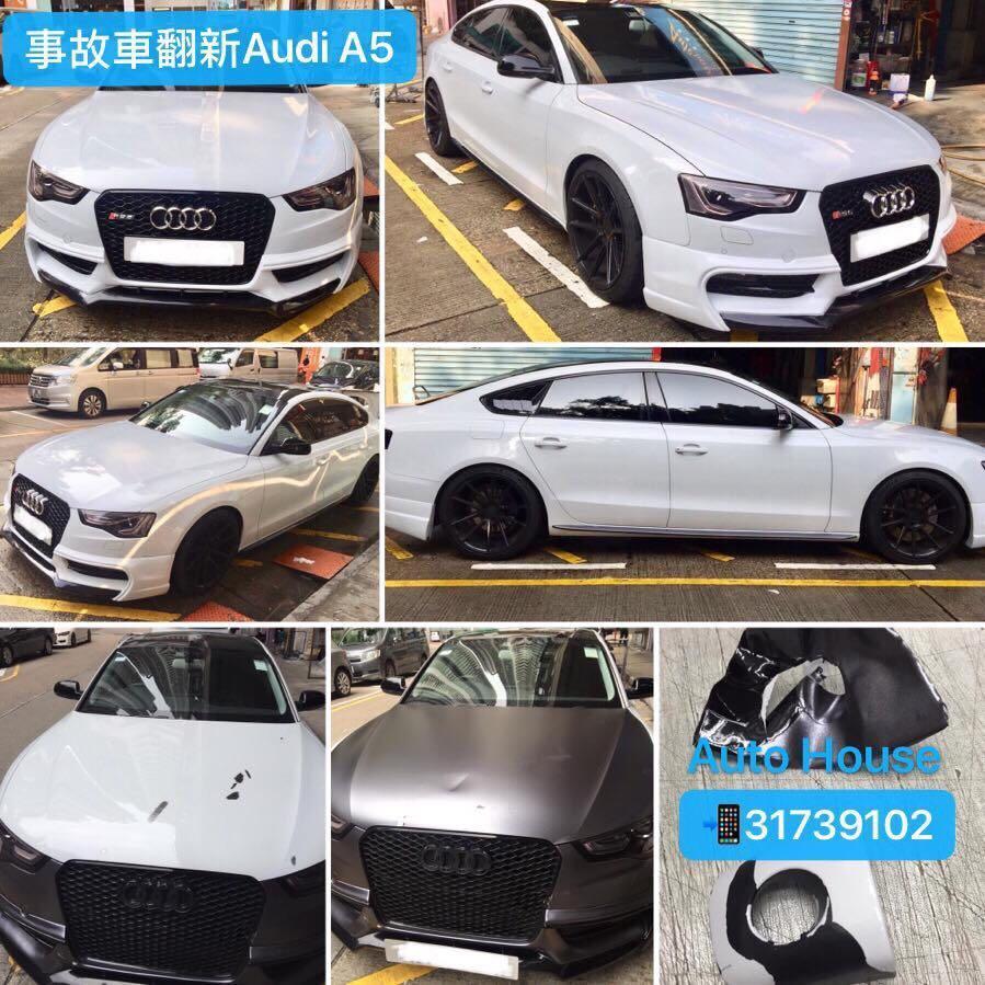 Audi A5 預約事故維修、保險索償,歡迎致電:31739102Auto House Service LtdHK