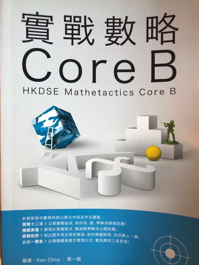 DSE Maths Core 雞精