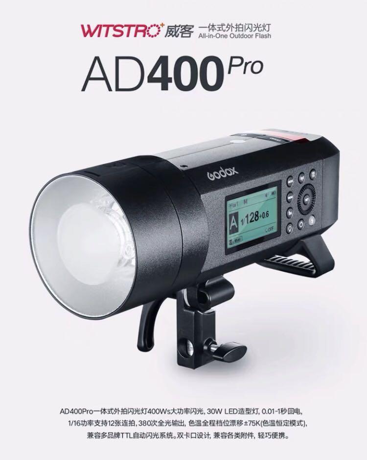 AD400 pro Godox