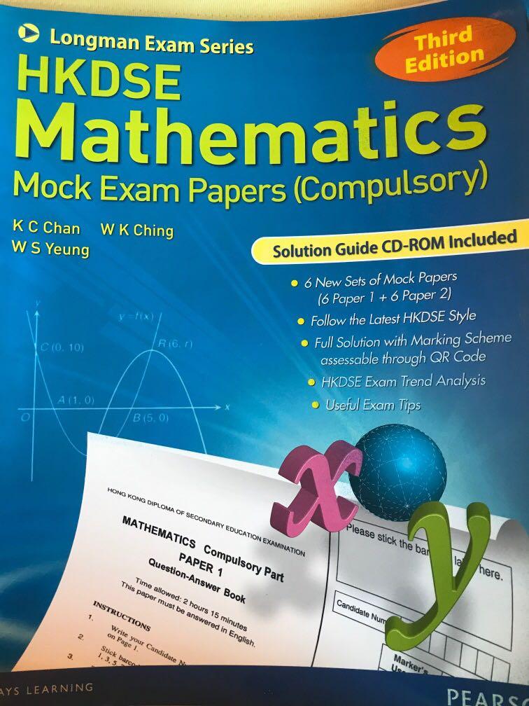 HKDSE Maths Exercise Mock Paper