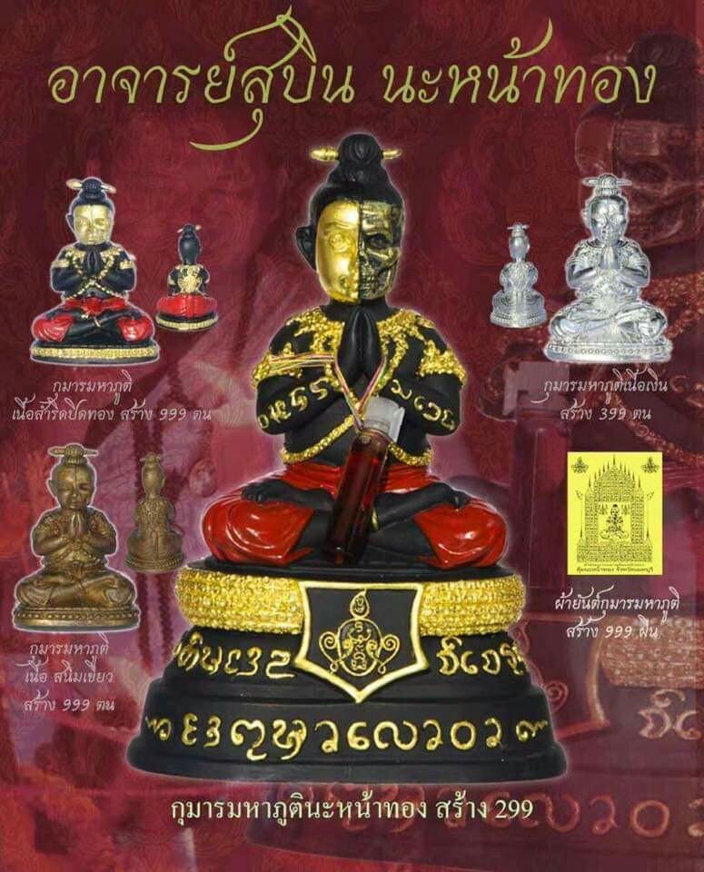 Kumanthong Roop Lor Roon Maha Pood Na Na Thong Nur Thong Daeng (Copper Material) Bottom Stuffed With 1 Silver Tarkut & Holy Powder B.E 2561