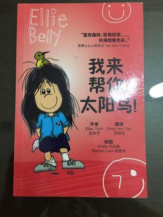 🚚 Ellie Belly (Chinese version)