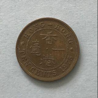 香港一毫 1975年 $10