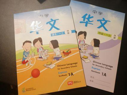 Secondary 1 Express Chinese Workbook and Textbook 1A
