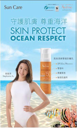Avene 太陽油5ml