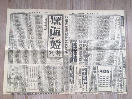 戰前探海燈報紙