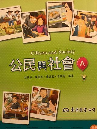 🚚 公民與社會 A