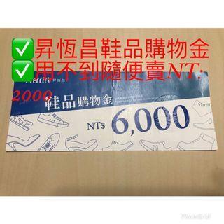 🚚 昇恆昌免稅店現金購物卷