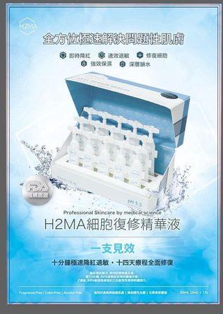 """H2MA細胞收復精華"""