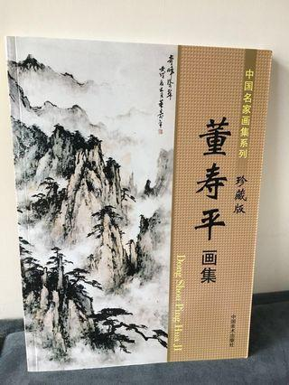 全新董壽平畫集brand new Chinese painting