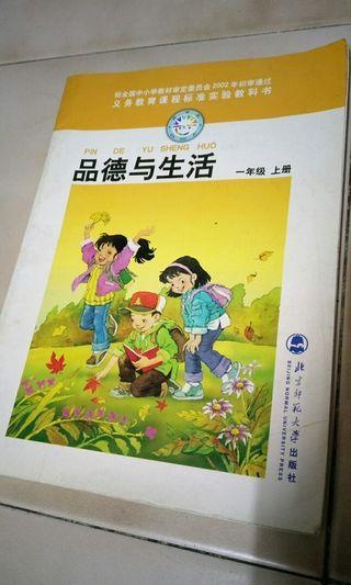 Chinese textbook (china)