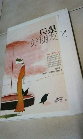 Just friends? (Chinese Book)
