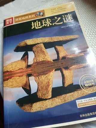地球之迷 書 地理書
