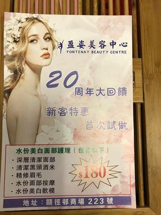 💃盈姿美容中心💄 Fontenay Beauty Centre