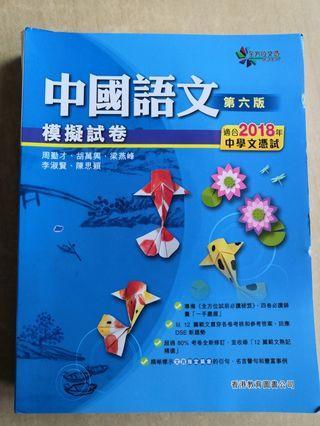dse 中國語文模擬試卷第六版