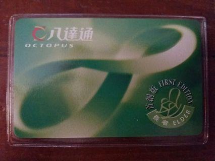 首創版 長者 八達通 first edition elder octopus