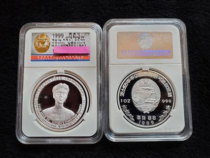 朝鮮 北韓 世界女子馬拉松冠軍 鄭聖玉 銀幣 記念幣 1999 North Korea DPRK World Women's Marathon Winner Silver Coin