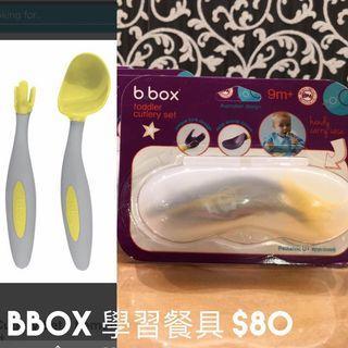 洲Bbox 學習餐具