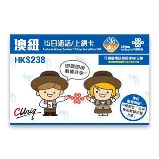 中國聯通 澳紐 15日+通話 澳洲電話卡